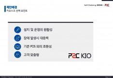 무인결제시스템 키오스크 제품소개서 - 회사소개서 홍보자료 #8