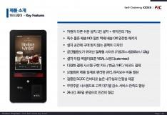 무인결제시스템 키오스크 제품소개서 - 회사소개서 홍보자료 #10