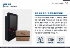 무인결제시스템 키오스크 제품소개서 - 회사소개서 홍보자료 #11
