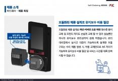 무인결제시스템 키오스크 제품소개서 - 회사소개서 홍보자료 #12