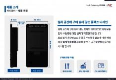 무인결제시스템 키오스크 제품소개서 - 회사소개서 홍보자료 #13