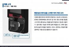 무인결제시스템 키오스크 제품소개서 - 회사소개서 홍보자료 #14