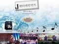 J 엔터테인먼트 회사소개서