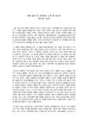 영화 원스 감상문