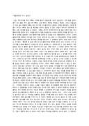 덩굴장미와 가시 글짓기