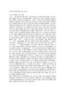 민아의 저작권이 없는 세상 글짓기