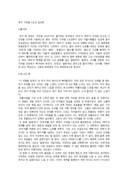 연극 지하철 1호선 감상문(3)