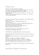 뮤지컬 태양의 노래 감상문