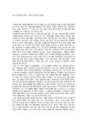 유키 구라모토의 내한 그것도 전주공연 감상문