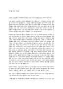 뮤지컬 FAME 독후감