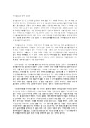 연극 지하철 1호선 감상문