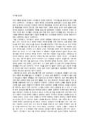 드라마 각시탈 감상문