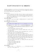 청소용역 계약서(쓰레기수거 및 재활용분리)