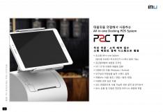 태블릿 주문결제시스템 T7 제품소개서 - 회사소개서 홍보자료 #2