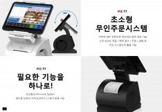 태블릿 주문결제시스템 T7 제품소개서 - 회사소개서 홍보자료 #3