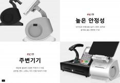 태블릿 주문결제시스템 T7 제품소개서 - 회사소개서 홍보자료 #5