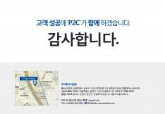 태블릿 주문결제시스템 T7 제품소개서 - 회사소개서 홍보자료 #10