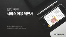 간편 전자계약 모두싸인 서비스소개서 - 회사소개서 홍보자료 #1