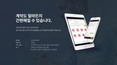 간편 전자계약 모두싸인 서비스소개서 - 회사소개서 홍보자료 #2