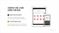 간편 전자계약 모두싸인 서비스소개서 - 회사소개서 홍보자료 #6