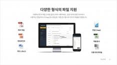 간편 전자계약 모두싸인 서비스소개서 - 회사소개서 홍보자료 #7