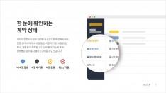 간편 전자계약 모두싸인 서비스소개서 - 회사소개서 홍보자료 #8