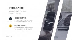 간편 전자계약 모두싸인 서비스소개서 - 회사소개서 홍보자료 #10