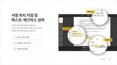 간편 전자계약 모두싸인 서비스소개서 - 회사소개서 홍보자료 #11
