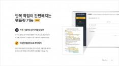 간편 전자계약 모두싸인 서비스소개서 - 회사소개서 홍보자료 #12