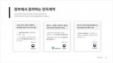 간편 전자계약 모두싸인 서비스소개서 - 회사소개서 홍보자료 #14