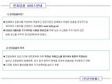 전자입찰정보 서비스 전문기업 홍보자료 - 회사소개서 홍보자료