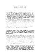 신데렐라의 의식화 과정
