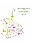 유치원 생활기록부 유아발달상황 예시문