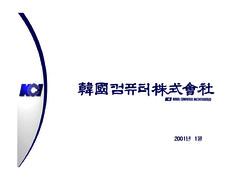 [한국컴퓨터] SI, 금융단말기 등 사업에 대한 회사소개서