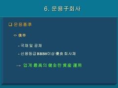 [삼성투자신탁증권] 투자자 설명회 IR 자료 - 예스폼 사업계획서