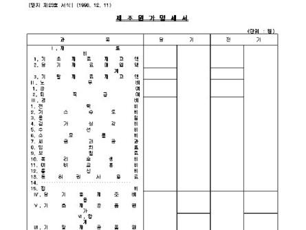 제조원가 명세서(양식샘플) - 섬네일 1page