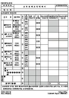 소득공제 조정명세서(양식샘플) - 섬네일 1page
