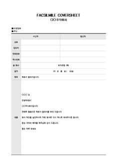 팩스 표지(일반서식) - 섬네일 1page