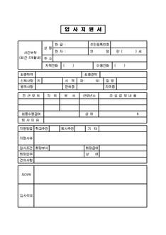 입사지원서(11) - 섬네일 1page