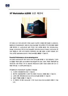 HP b2000 Workstation 설명서