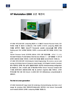 HP Workstation i2000 설명서