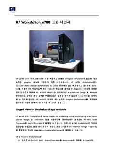 HP Workstation j6700 설명서