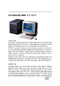 HP VISUALIZE J5600 설명서