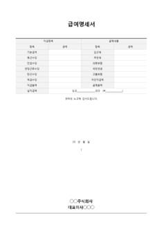 급여명세서(샘플문서) - 섬네일 1page