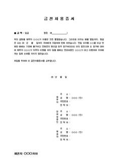 금전차용증서(연대보증인) 양식 - 섬네일 1page