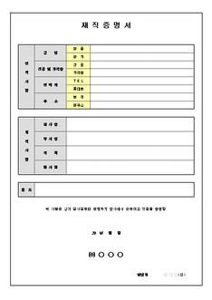 재직증명서(전문직) - 섬네일 1page