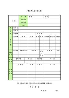 입사지원서(자기소개서, 경력사항 포함)(4) - 섬네일 1page