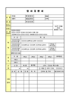 입사지원서(경력기술서포함) - 섬네일 1page