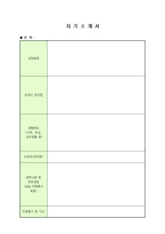 자기소개서 양식(일반)(1) - 섬네일 1page