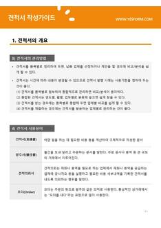 견적서 작성가이드 - 섬네일 3page